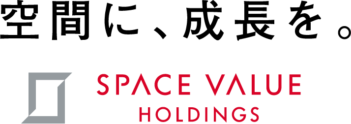 空間に、成長を。 SPACE VALUE HOLDINGS