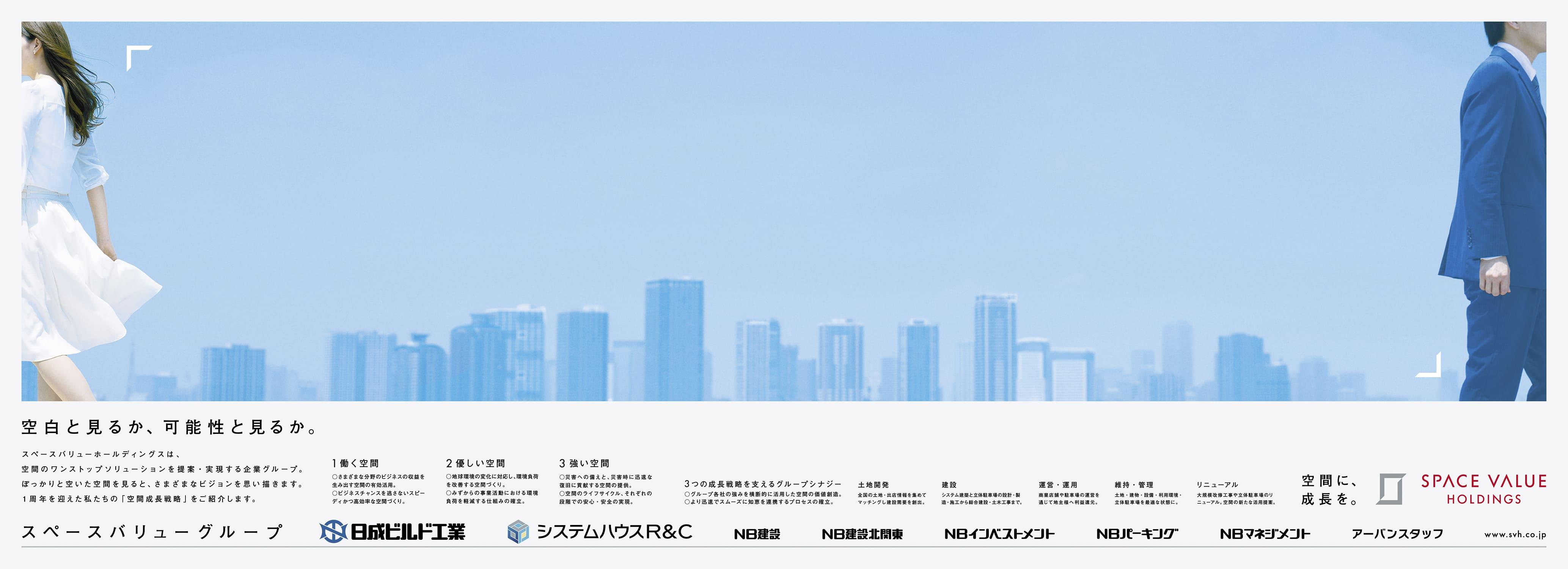 北國新聞・金沢マラソンラッピング企画紙面にスペースバリューグループの広告を掲載。